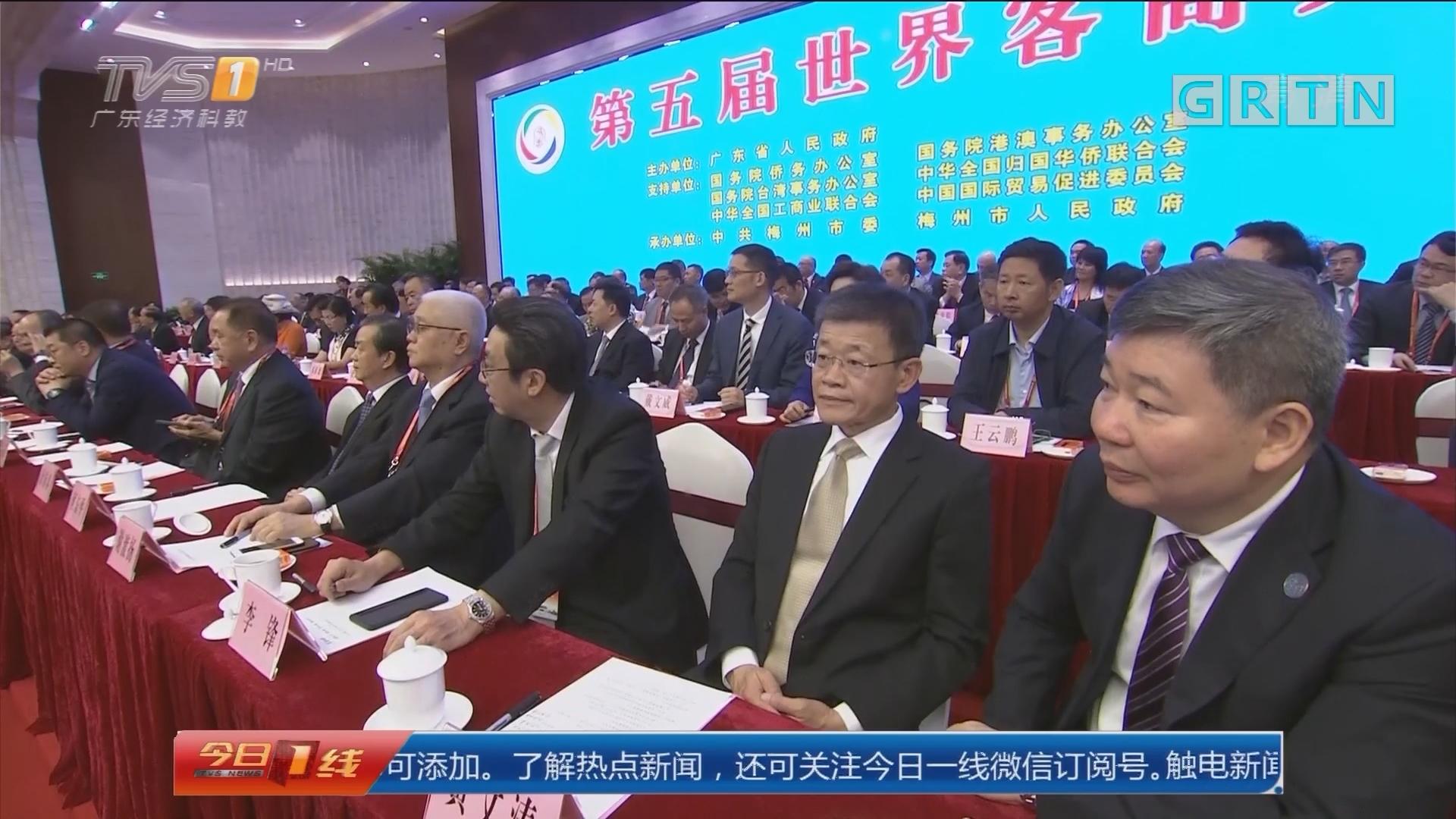 宣传贯彻落实党的十九大精神:第五届世界客商大会在梅州开幕