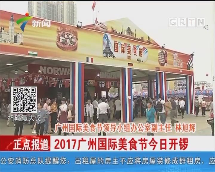 2017广州国际美食节今日开锣