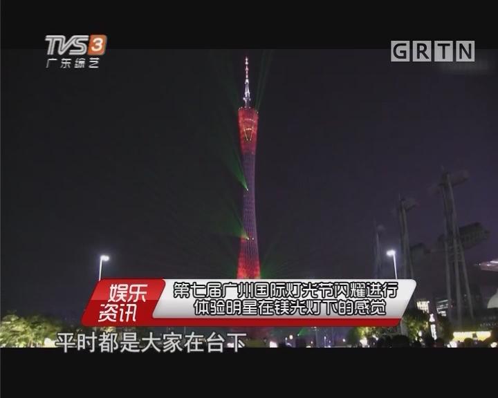 第七届广州国际灯光节闪耀进行 体验明星在镁光灯下的感觉