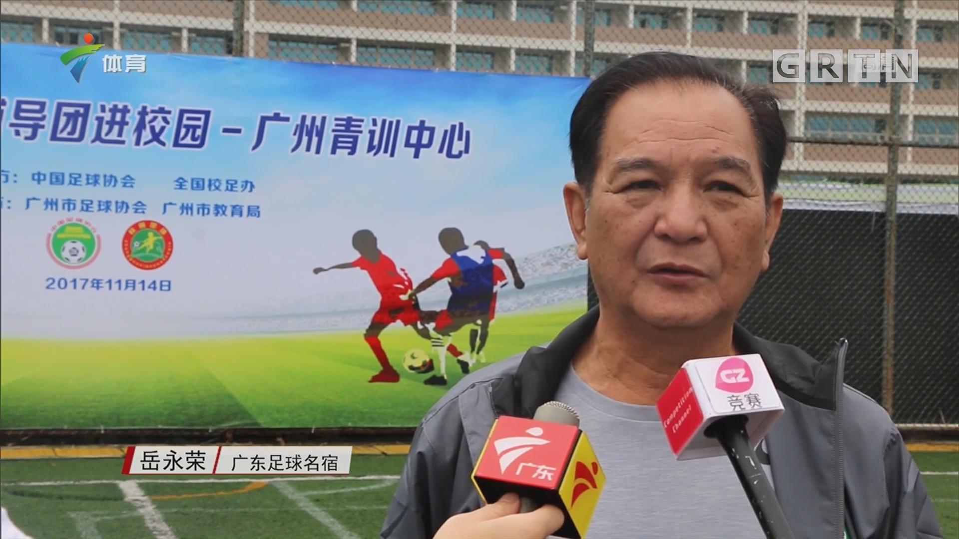 中国足球名宿辅导团广州站活动圆满结束