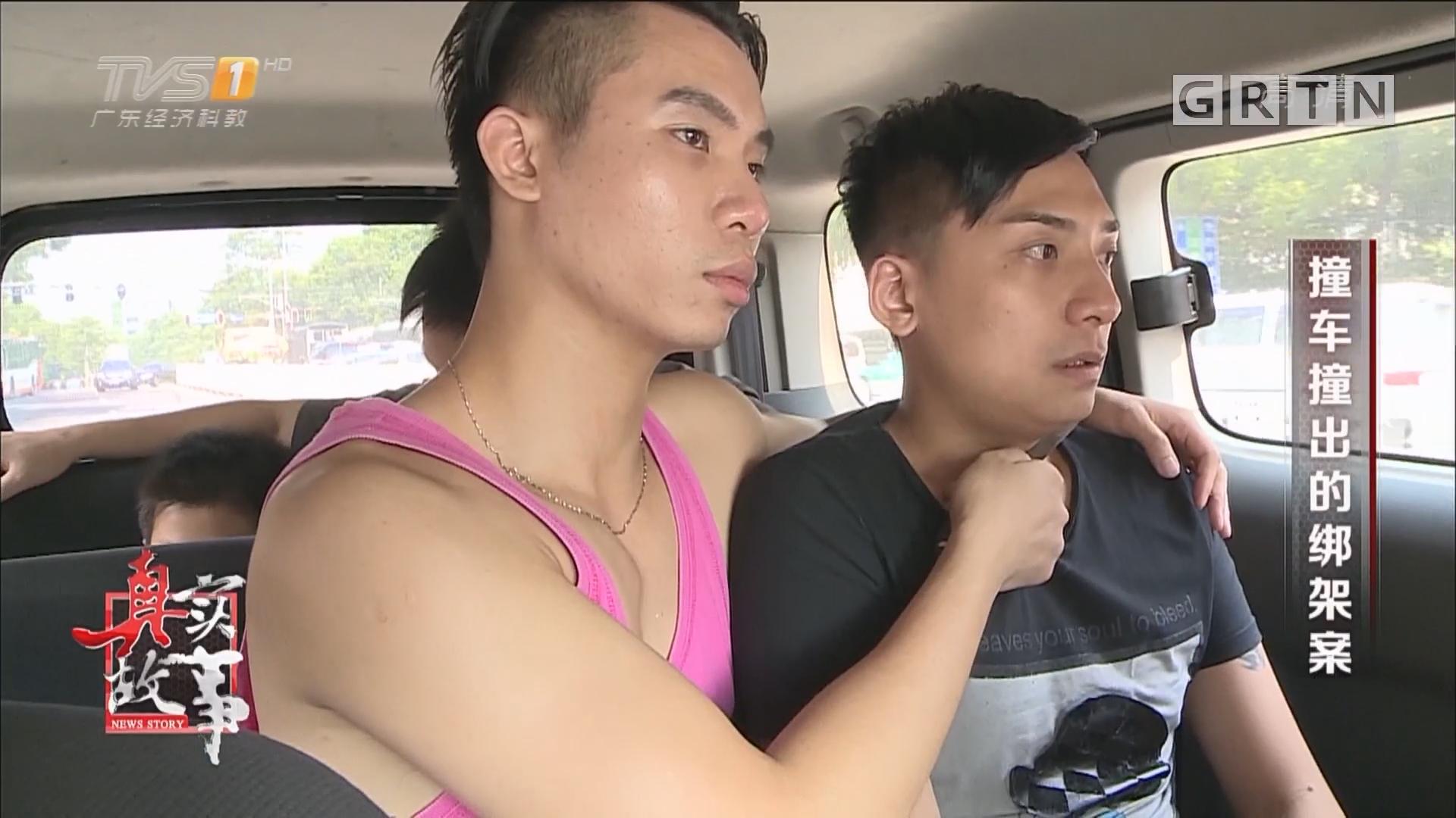 [HD][2017-11-29]真实故事:撞车撞出的绑架案