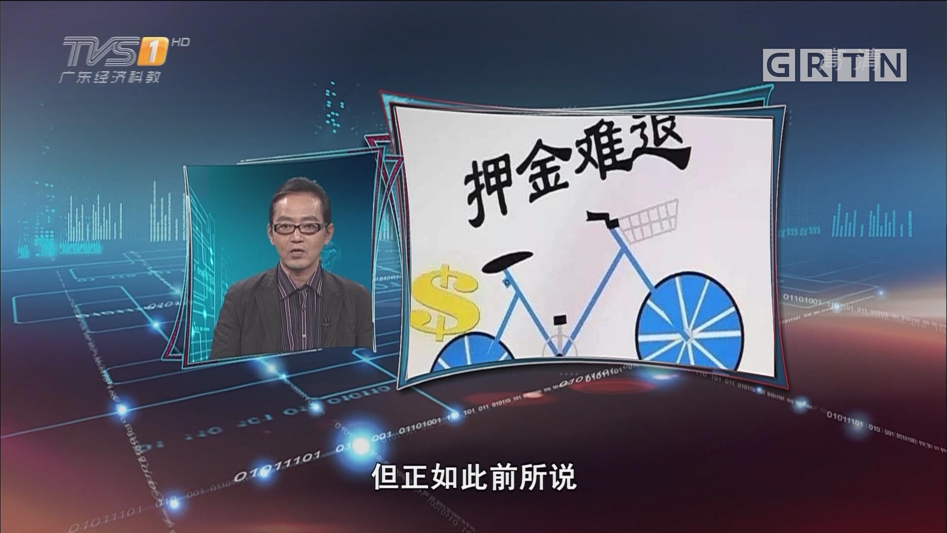 [HD][2017-11-22]马后炮:让消费者恢复信任是共享单车行业的急务