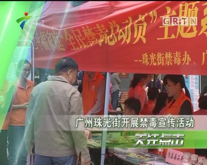 广州珠光街开展禁毒宣传活动