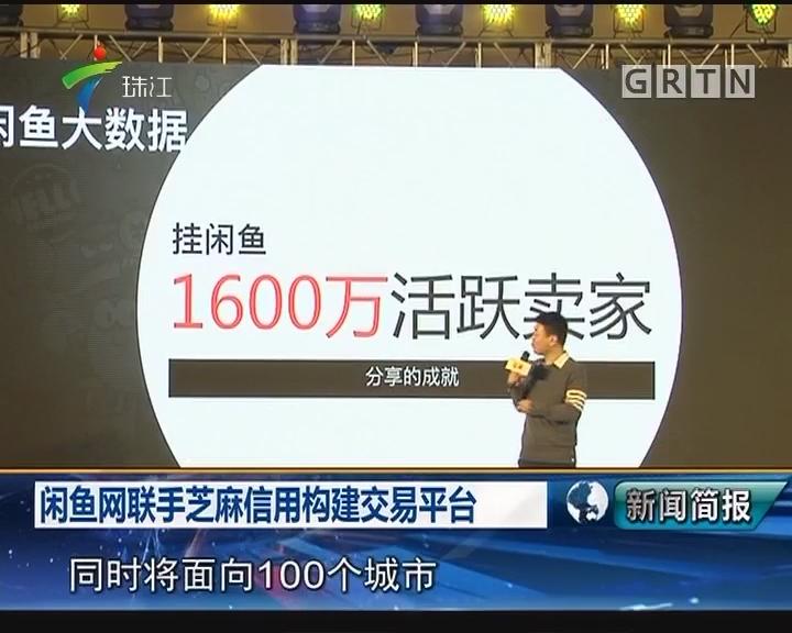 闲鱼网联手芝麻信用构建交易平台