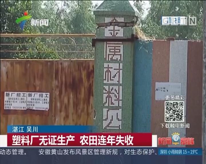 湛江 吴川:塑料厂无证生产 农田连年失收