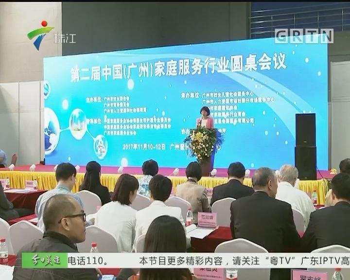 广州搭建公益性家政平台助力市民搵保姆