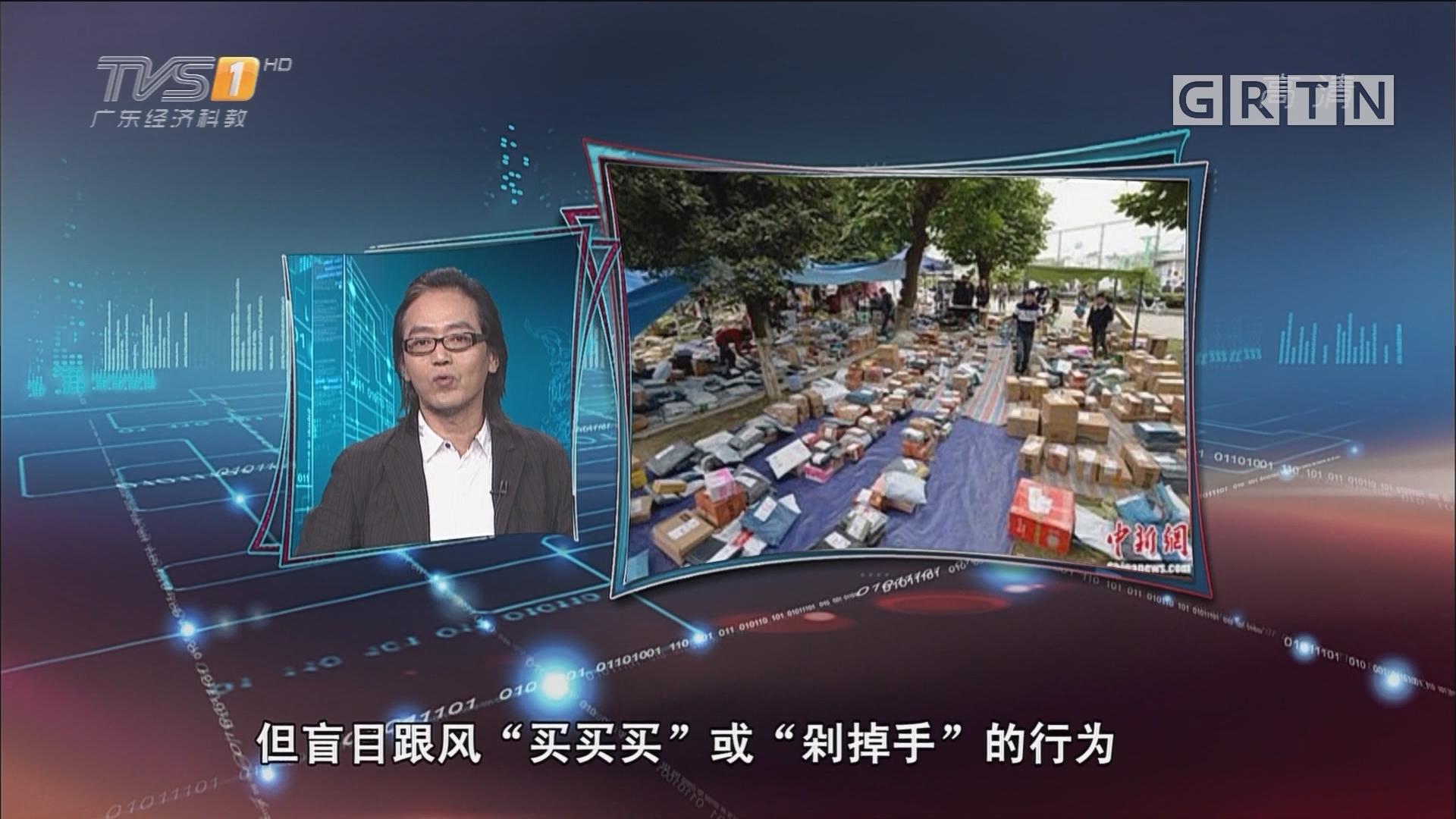 """[HD][2017-11-20]马后炮:双十一""""最能买""""的高校不值得炫耀"""