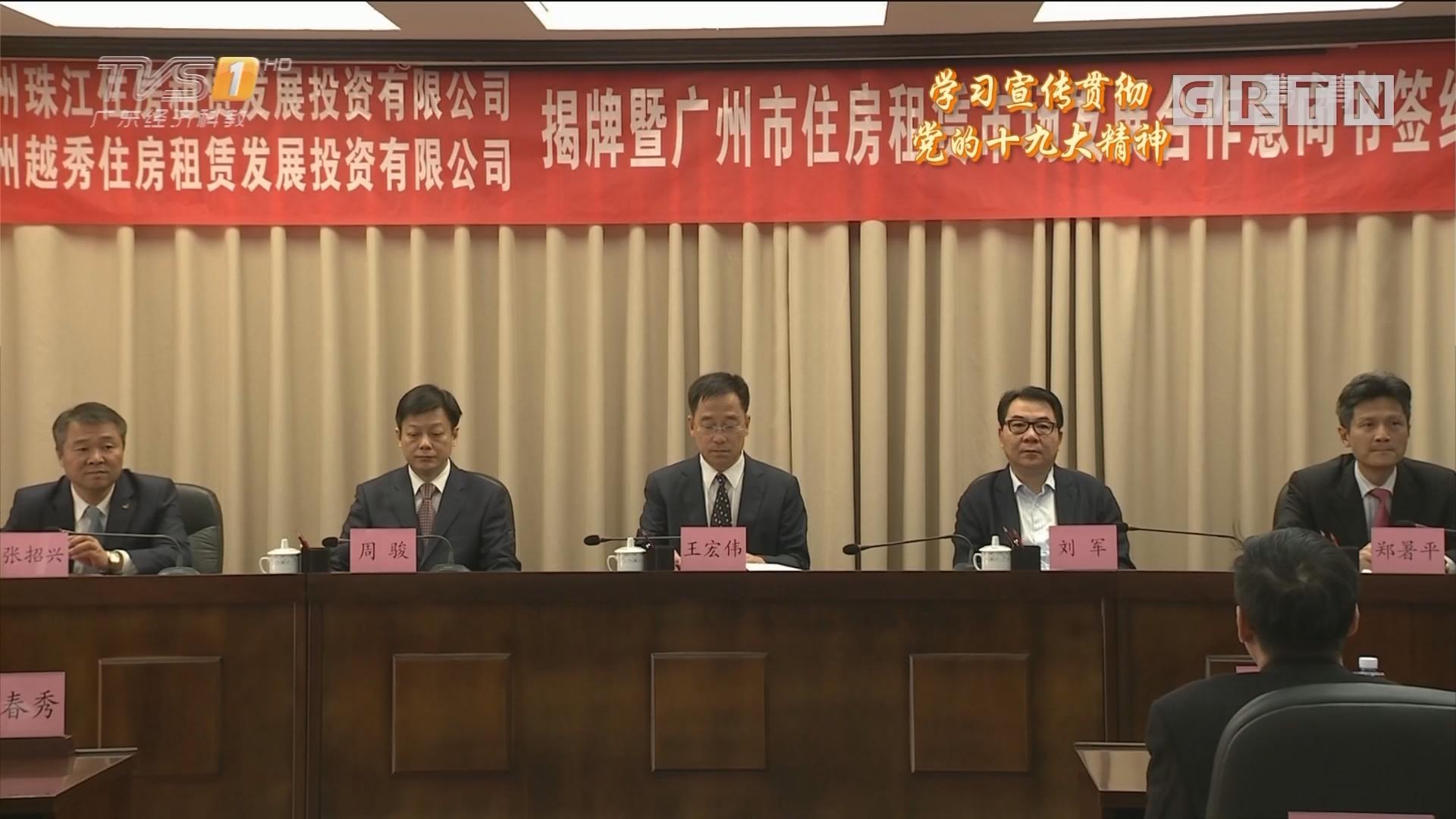 学习宣传贯彻党的十九大精神 广州首批国有租赁住房企业成立
