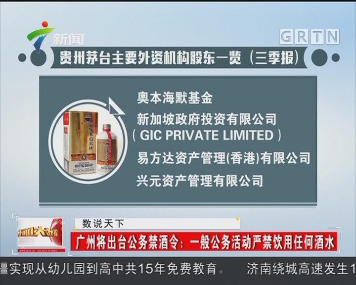 广州将出台公务禁酒令:一般公务活动严禁饮用任何酒水