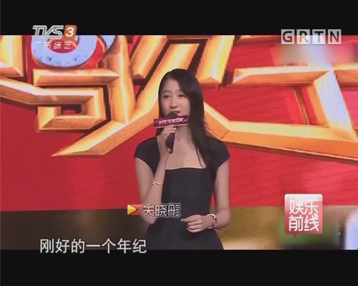 关晓彤要上《跨界歌王3》 现场清唱显唱功