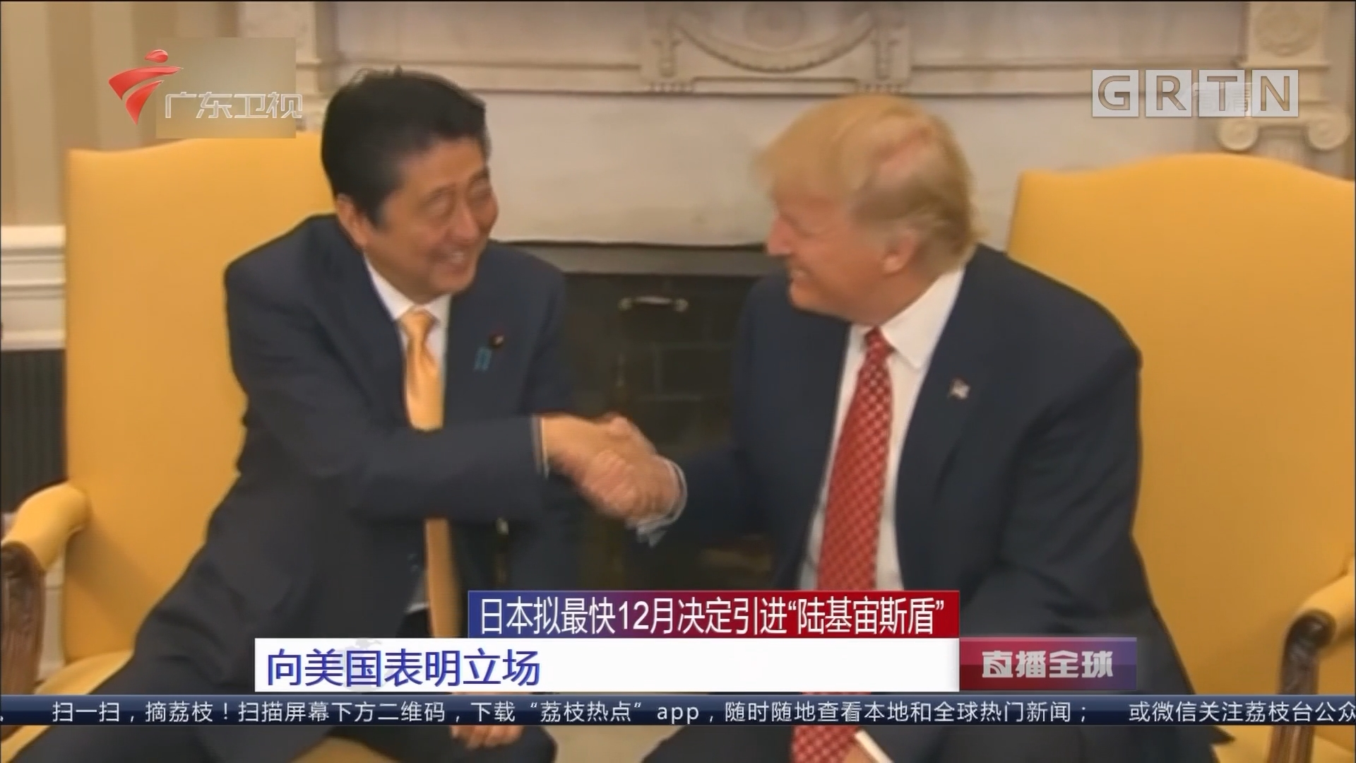 """日本拟最快12月决定引进""""陆基宙斯盾"""":向美国表明立场"""