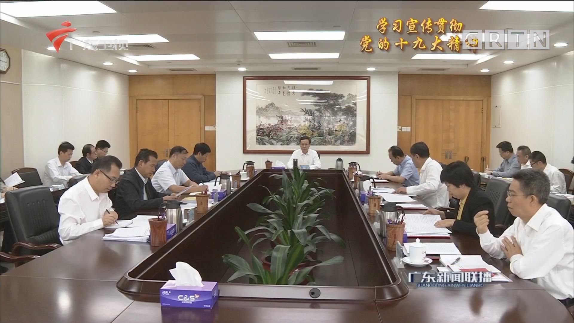 省委组织部理论学习中心组 集体学习新修订的党章