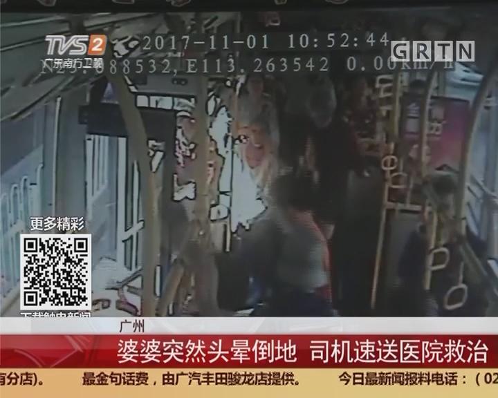 广州:婆婆突然头晕倒地 司机速送医院救治