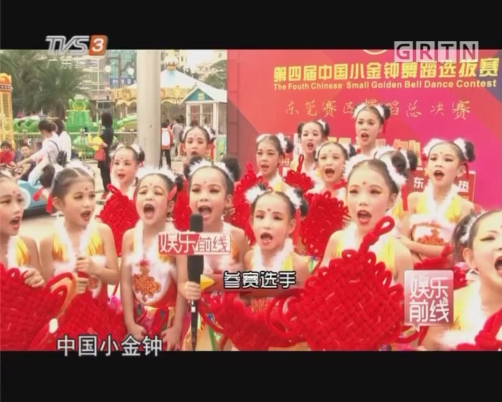 第四届中国小金钟舞蹈选拔赛 东莞赛区总决赛圆满落幕