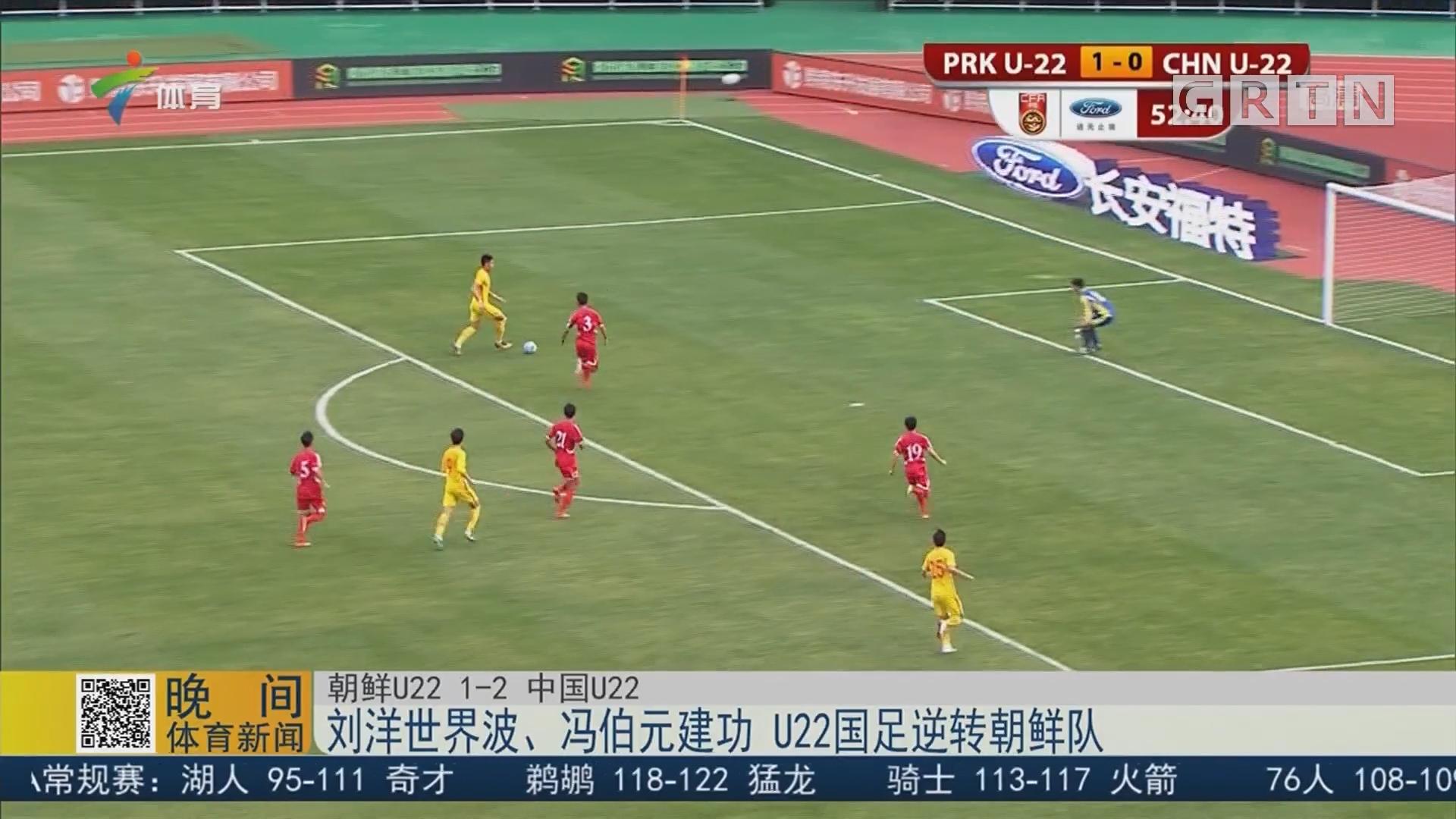 刘洋世界波、冯伯元建功 U22国足逆转朝鲜队