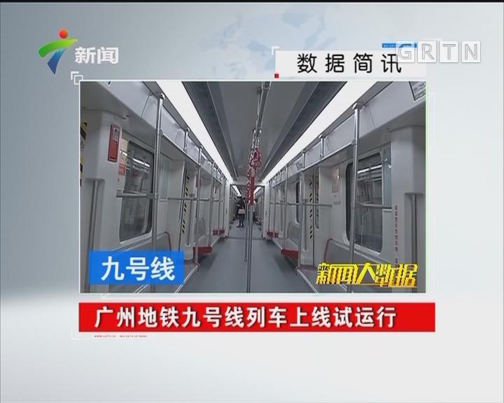 广州地铁九号线列车上线试运行