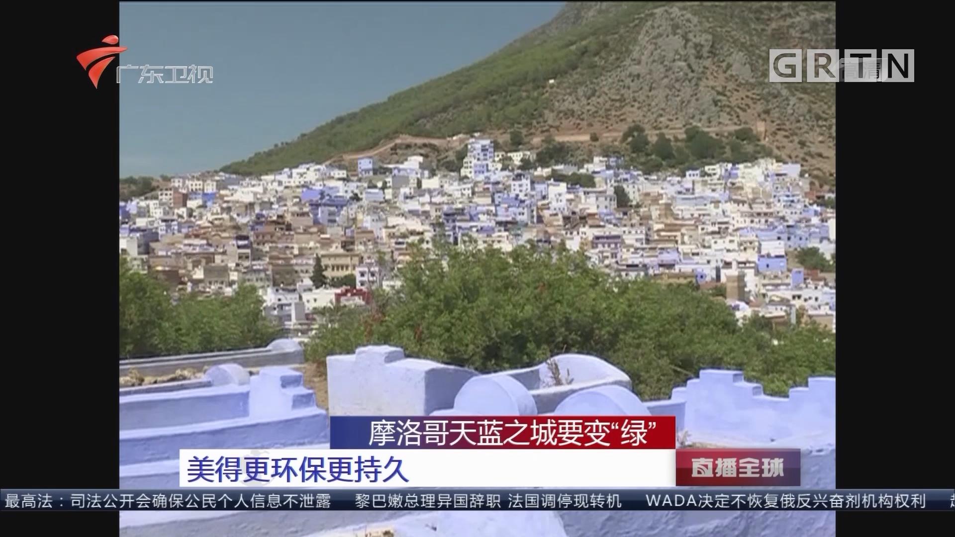 """摩洛哥天蓝之城要变""""绿"""" 美得更环保更持久"""