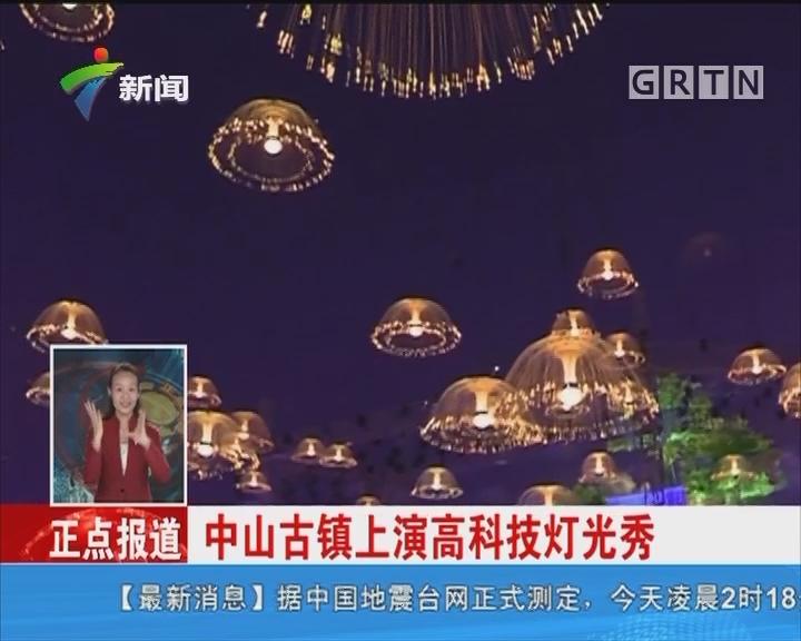 中山古镇上演高科技灯光秀