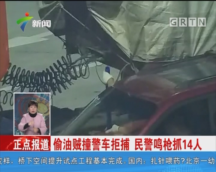 偷油贼撞警车拒捕 民警鸣枪抓14人