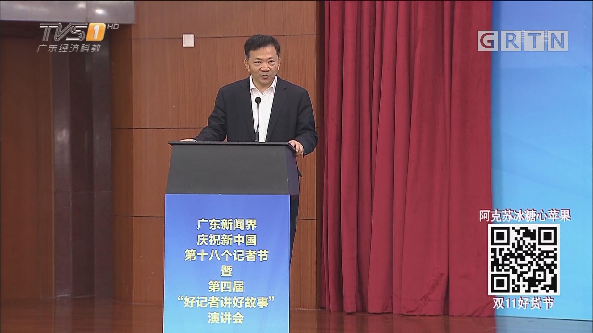 广东新闻界庆祝第十八个记者节 慎海雄强调在新时代展现广东新闻战线新气象新作为