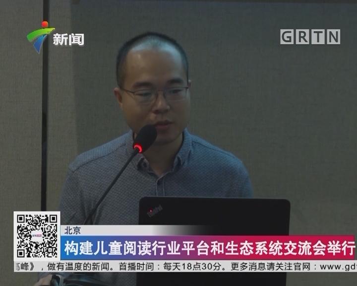 北京:构建儿童阅读行业平台和生态系统交流会举行