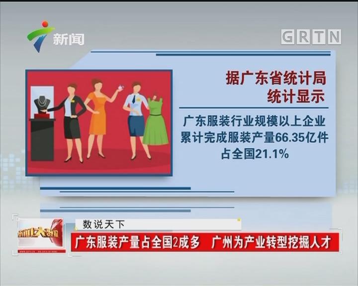 广东服装产量占全国2成多 广州为产业转型挖掘人才