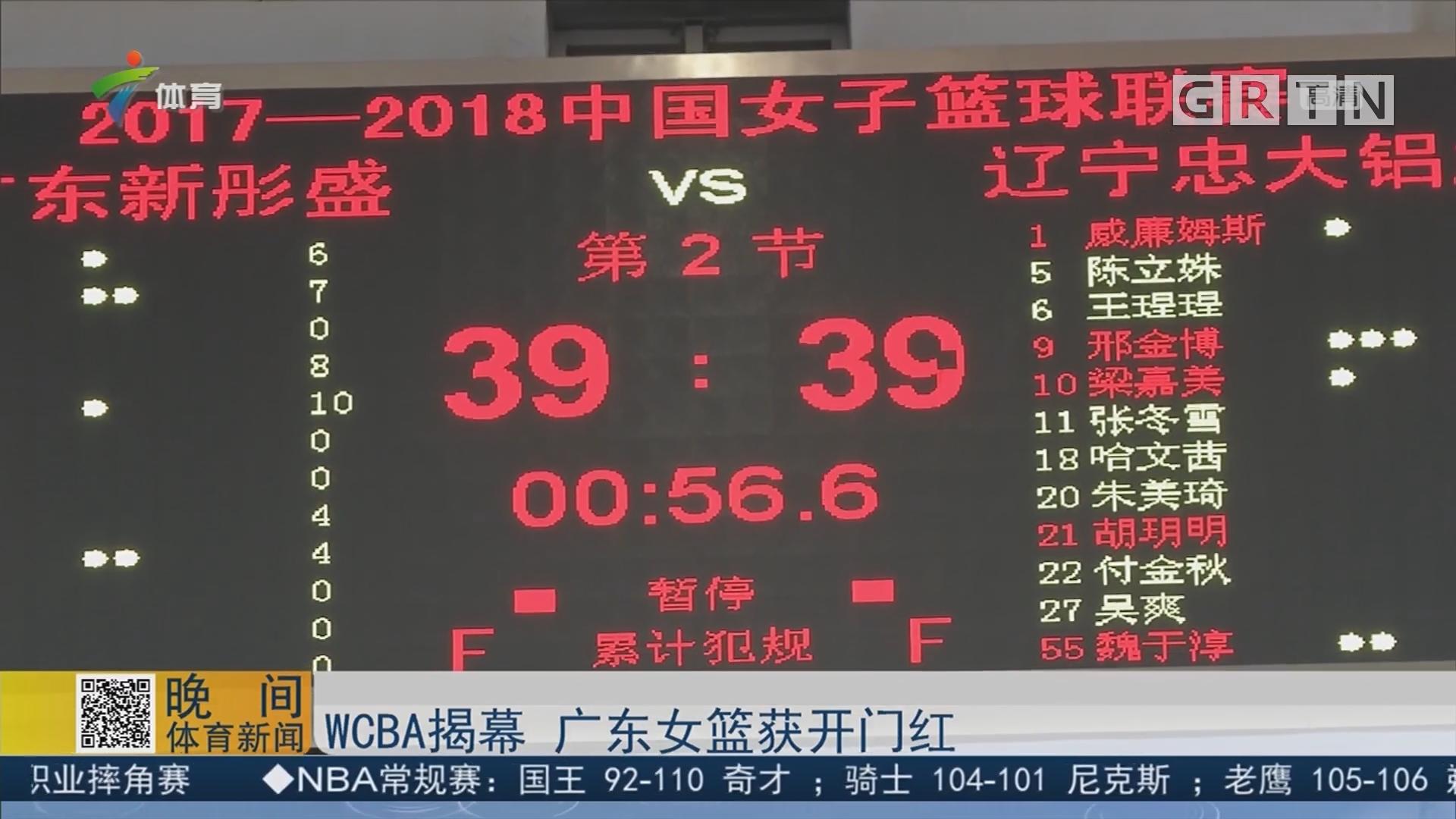 WCBA揭幕 广东女篮获开门红