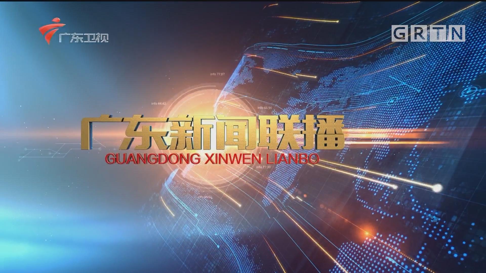 [HD][2017-11-20]广东新闻联播:广东:建设海洋强省 坚持生态优先