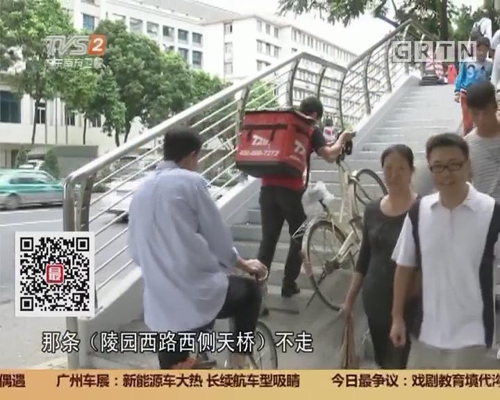 """广州:陵园西路西侧天桥:天桥""""交通缓慢"""" 斜坡太窄致""""堵塞"""""""