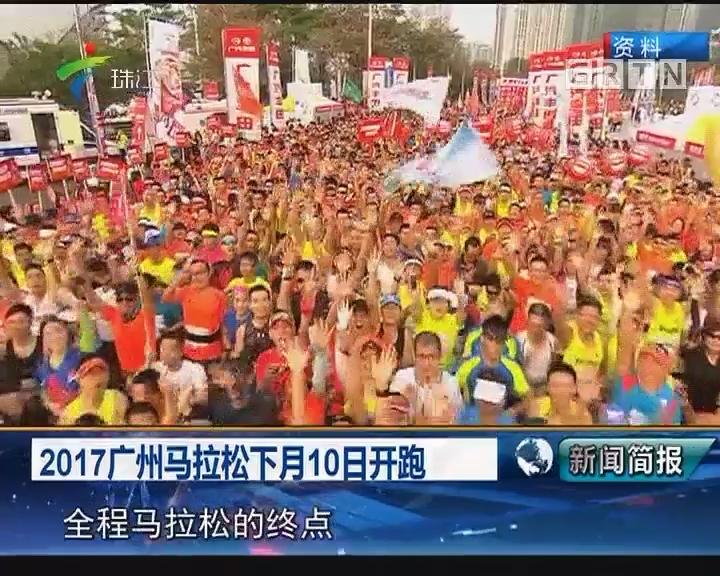 2017广州马拉松下月10日开跑