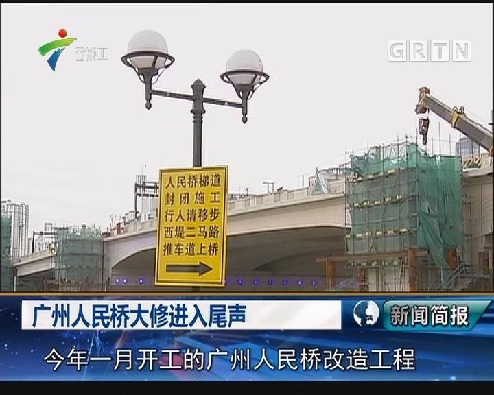 广州人民桥大修进入尾声