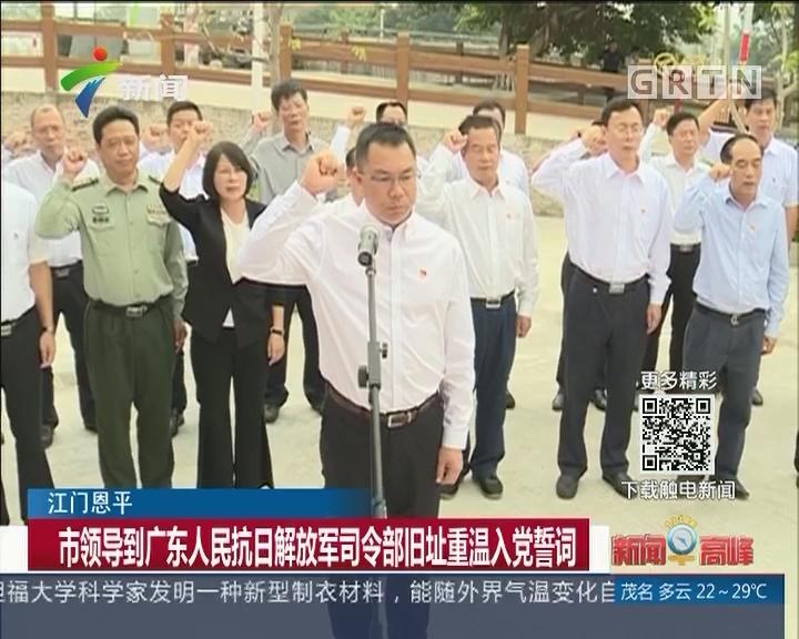 江门恩平:市领导到广东人民抗日解放军司令部旧址重温入党誓词
