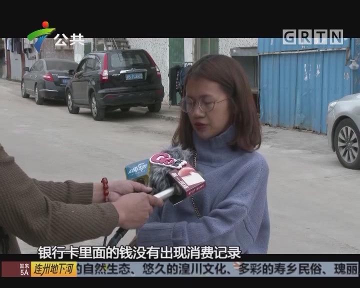 深圳:女子被路人骗走手机 偷瞄密码转走存款