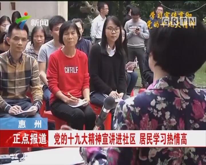 惠州:党的十九大精神宣讲进社区 居民学习热情高