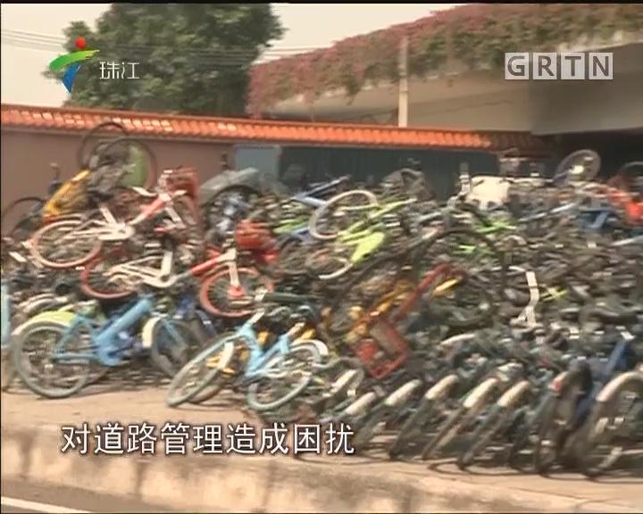 广州:城中村清出数千共享单车堆满天桥底