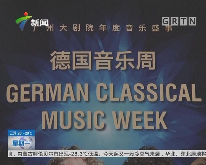 广州:广州大剧院德国音乐周盛大开启