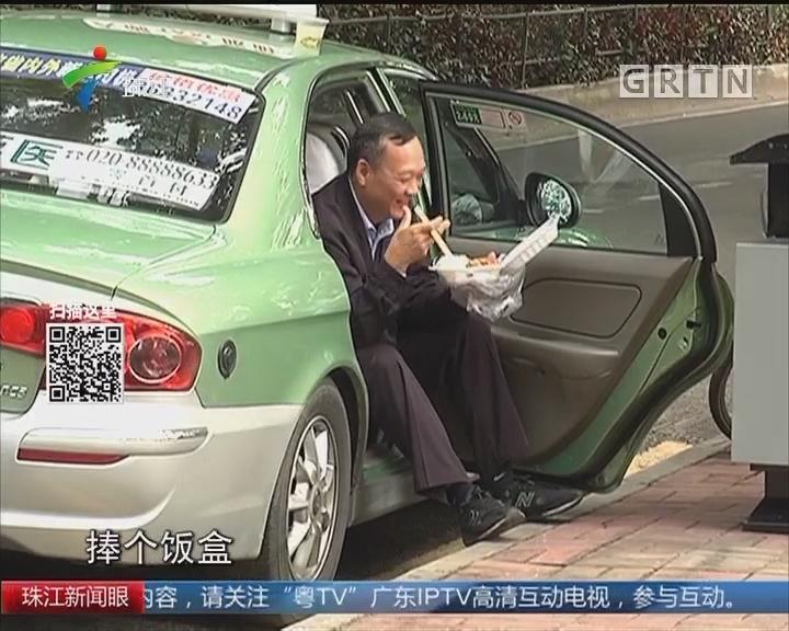 """广州:出租车""""四难""""仍待解决 调价正式申请"""