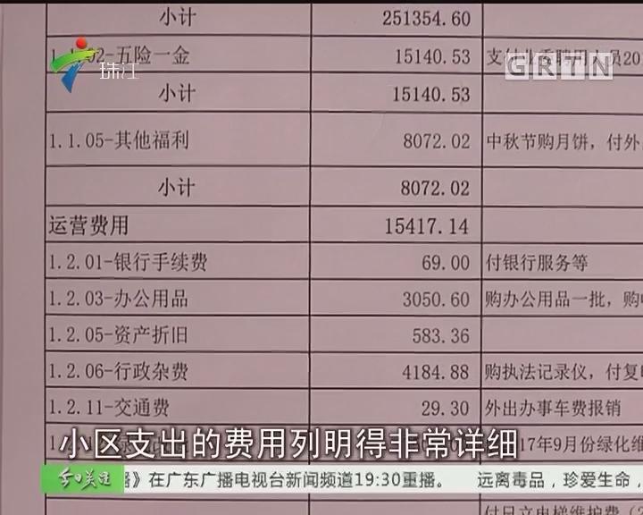 """广州:小区广告收益 业主不做""""局外人"""""""