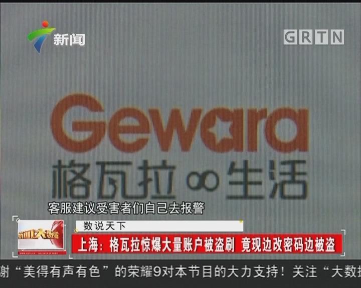 上海:格瓦拉惊爆大量账户被盗刷 竟现边改密码边被盗