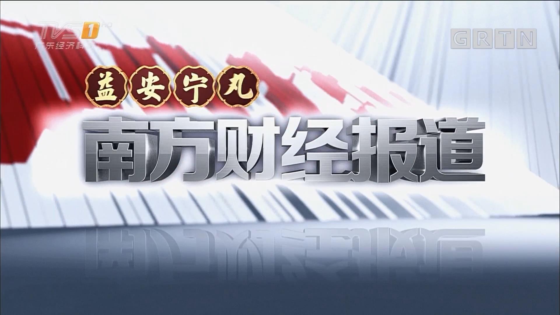 """[HD][2017-11-29]南方财经报道:广州:最严""""禁酒令"""" 一般公务活动全面禁酒"""
