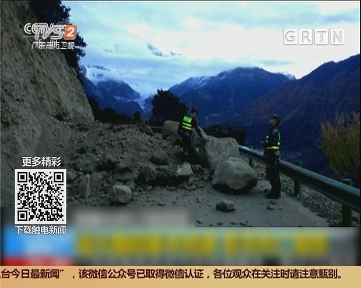 西藏林芝米林县6.9级地震:发生多次余震 暂无人员伤亡报告
