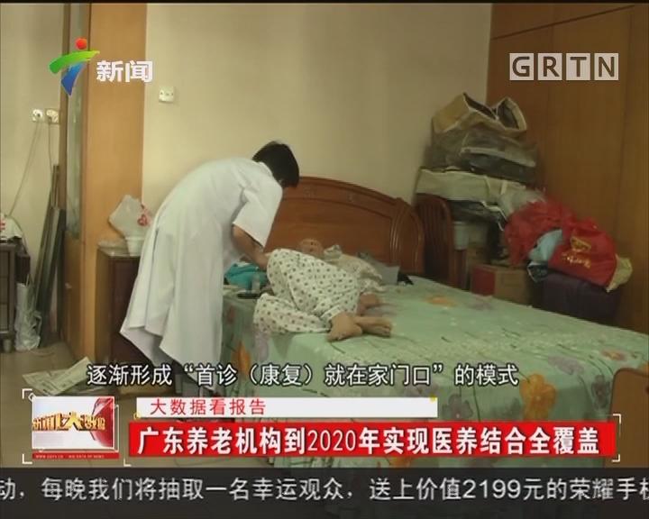 广东养老机构到2020年实现医养结合全覆盖
