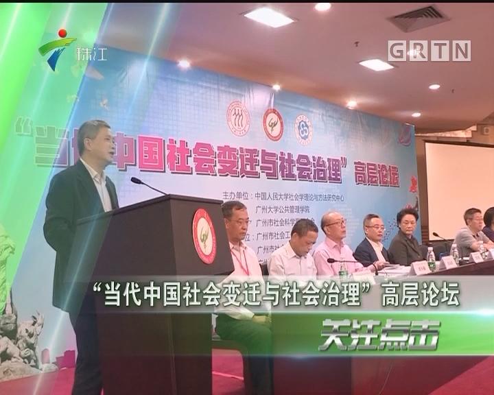 """""""当代中国社会变迁与社会治理""""高层论坛"""