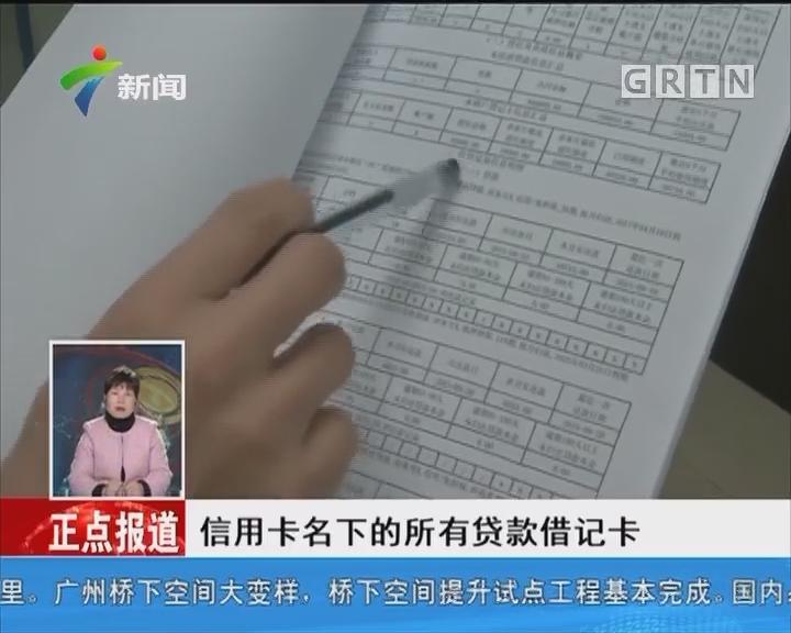 深圳警方查获过千份个人信贷报告