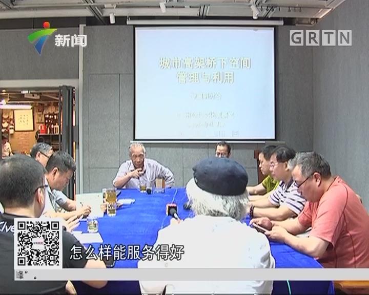 高峰调查:广州高架桥下空间 多位专家献计广州桥下空间微改造