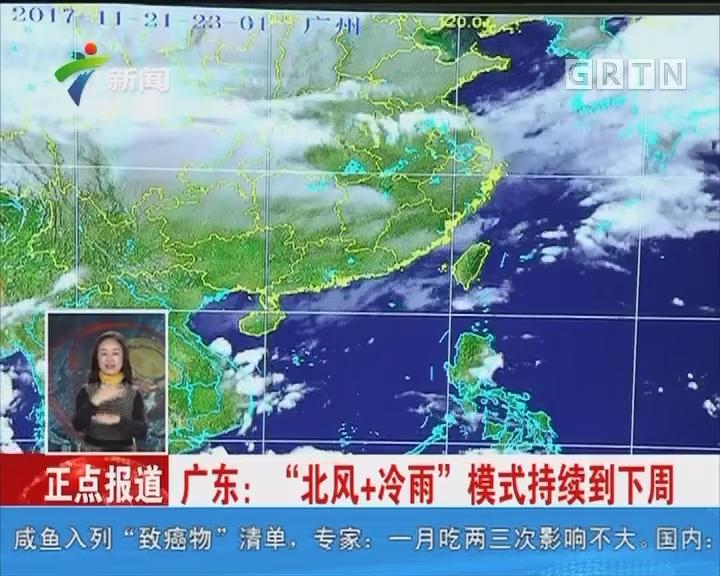 """广东:""""北风+冷雨""""模式持续到下周"""