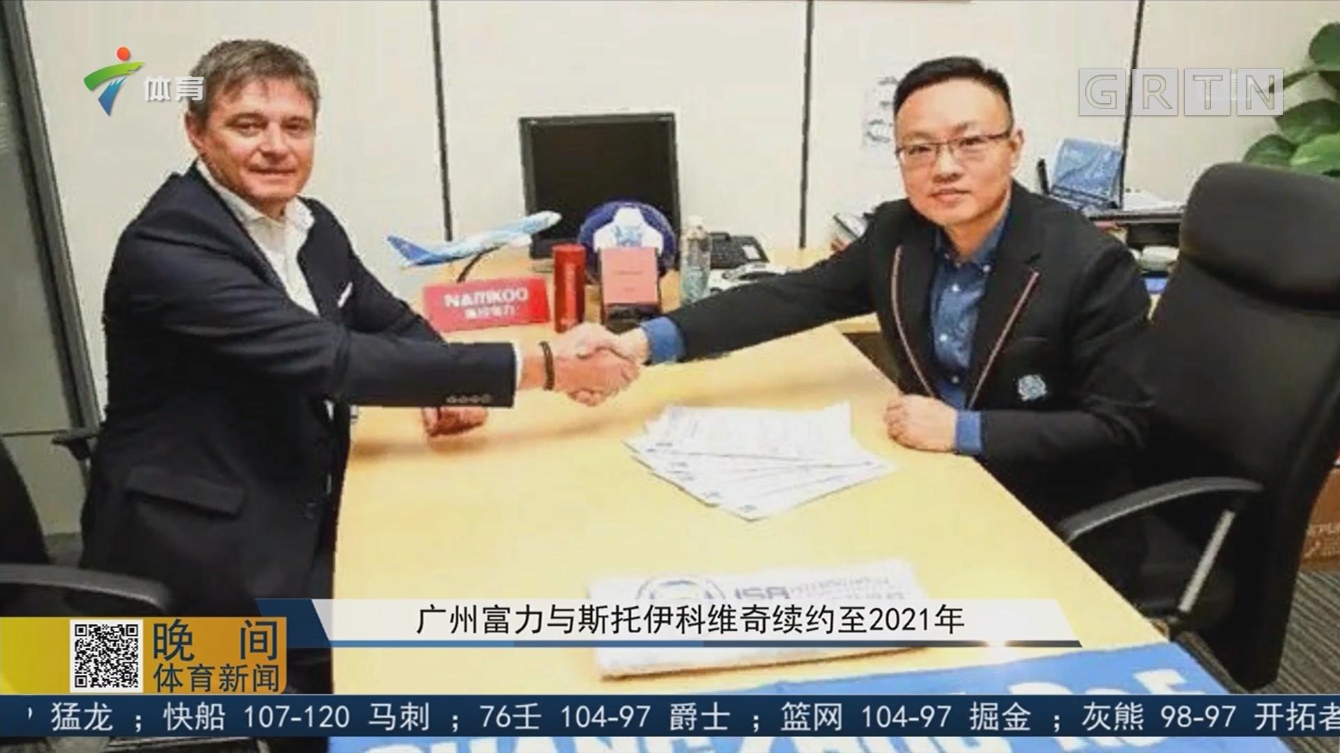 广州富力与斯托伊科维奇续约至2021年