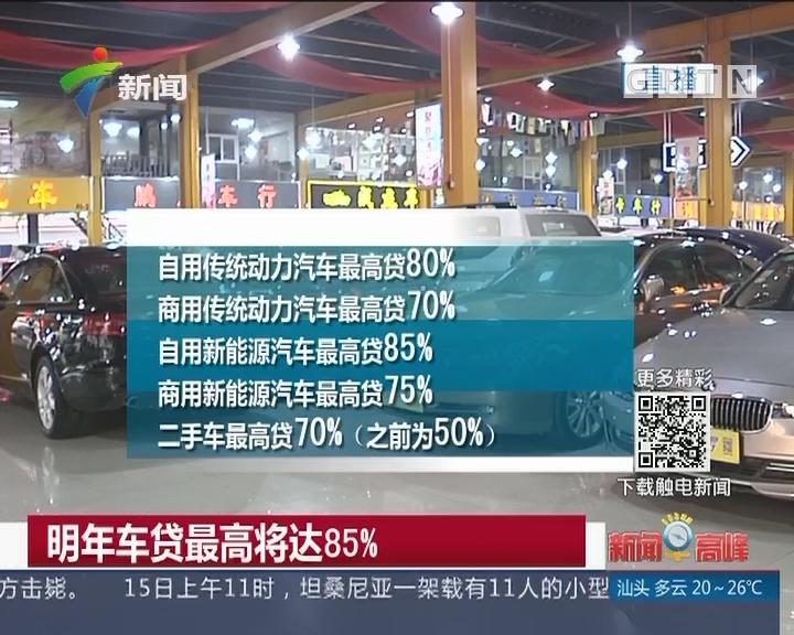 明年车贷最高将达85%