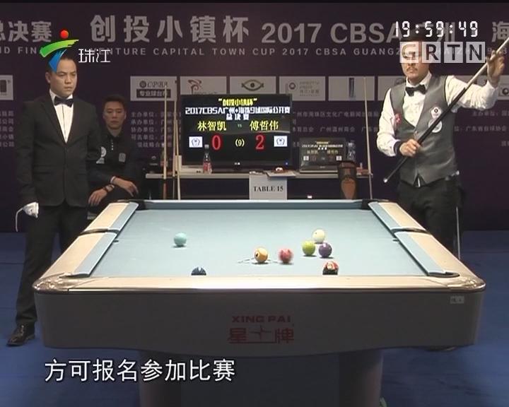 广州·海珠9球国际公开赛总决赛开杆