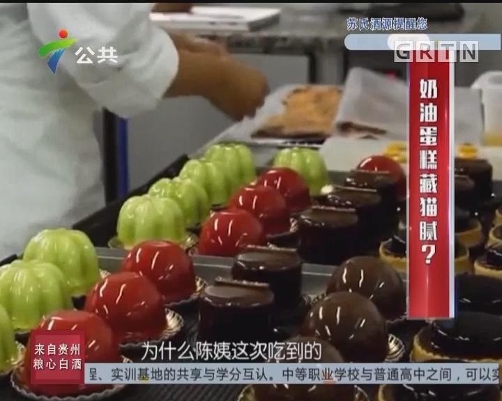 [2017-11-29]生活调查团:奶油蛋糕藏猫腻?